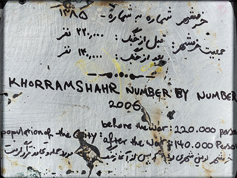 Khoramshahr number by number, No. 14