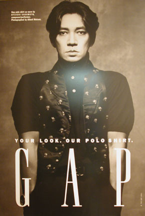 Gap Polo Shirt As Worn By Ryuichi Sakamoto, Composer, Performer